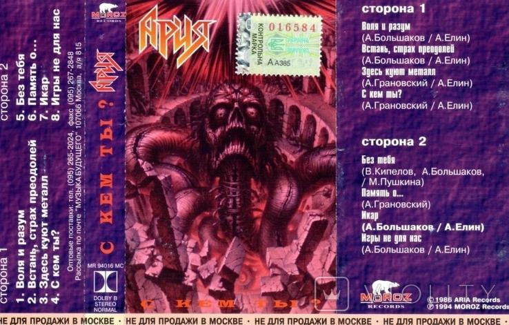 Ария - С Кем Ты? - 1986. (МС). Кассета. Moroz Records., фото №7