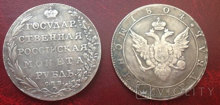(172) 1 рубль 1804 г Александр І Монета Рубль Царская Россия (копия)