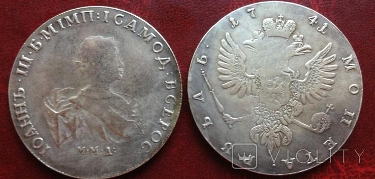 (071) 1 рубль 1740 г Иоан ІІІІ тип 2 (копия)