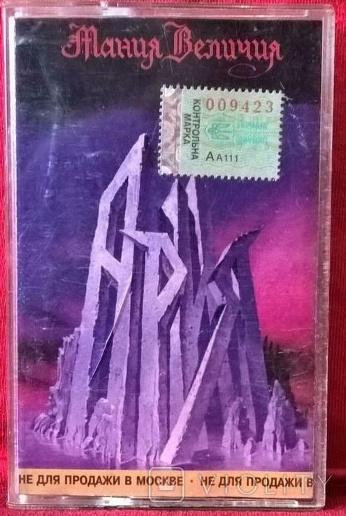 Ария - Мания Величия - 1985. (МС). Кассета. Moroz Records, фото №2