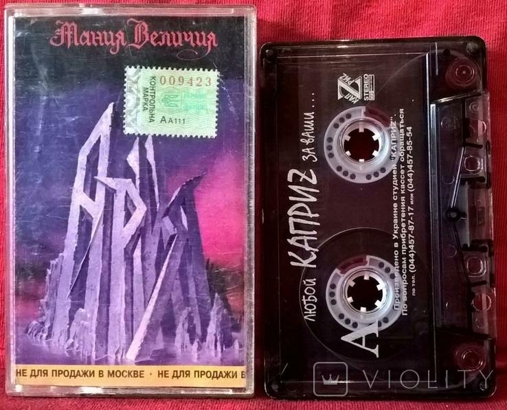 Ария - Мания Величия - 1985. (МС). Кассета. Moroz Records, фото №3