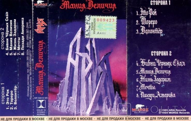 Ария - Мания Величия - 1985. (МС). Кассета. Moroz Records, фото №7