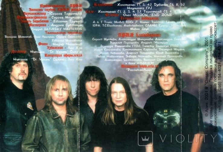 Ария - Химера - 2001. (МС) Кассета. Classic Company., фото №7