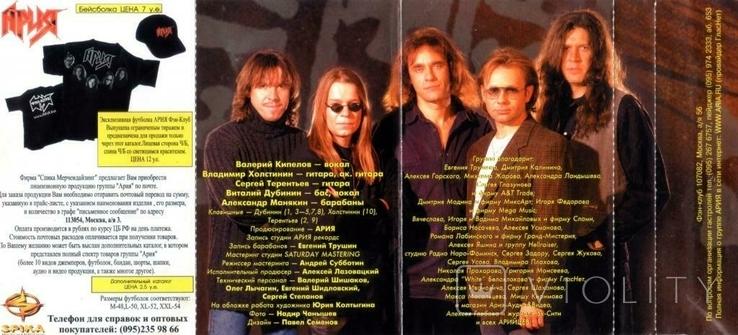 Ария - Генератор Зла - 1998. (МС). Кассета. Moroz Records, фото №7