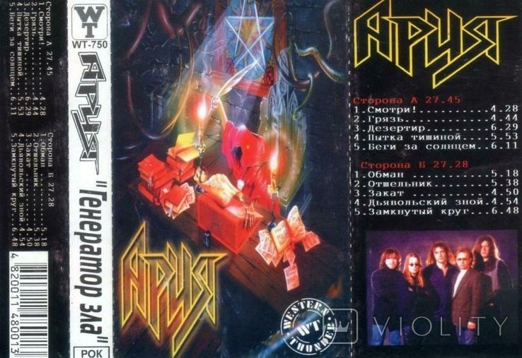 Ария - Генератор Зла - 1998. (МС). Кассета. Moroz Records, фото №6