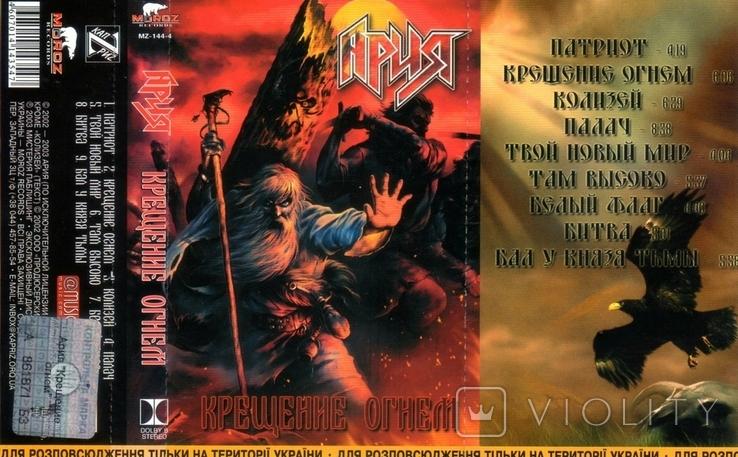 Ария - Крещение Огнем - 2003. (МС). Кассета. Moroz Records, фото №6