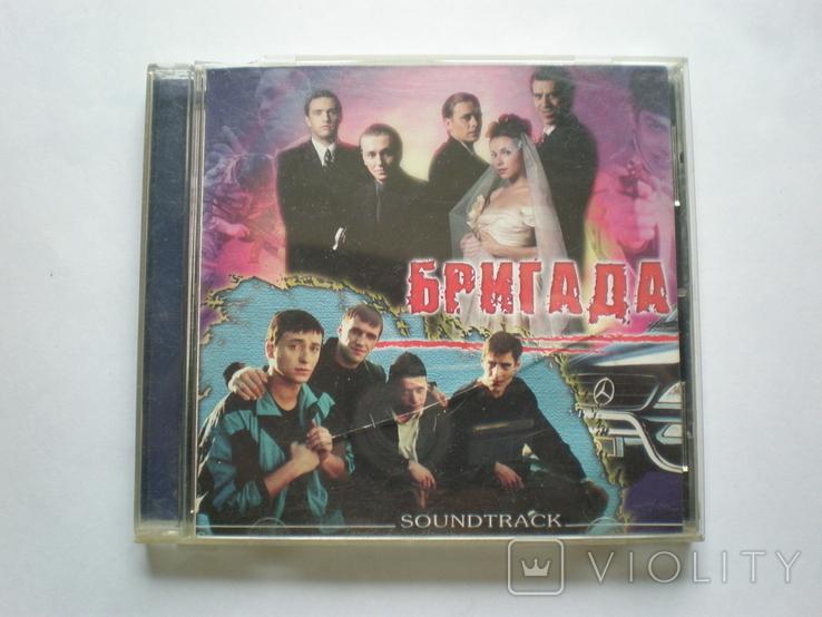 CD Бригада саундтрек., фото №2