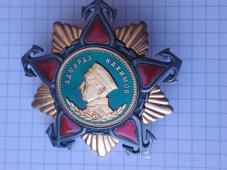 Орден адмирала Нахимова 1 ст (копия), фото №2