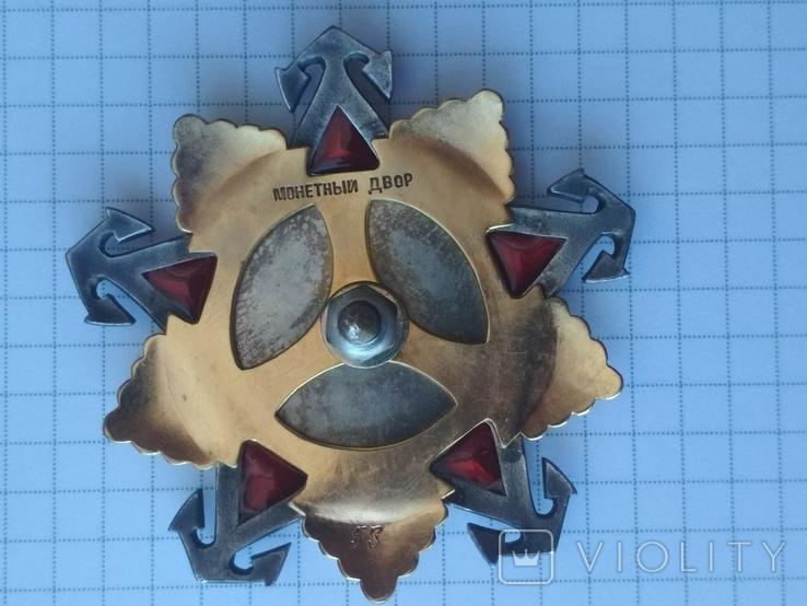 Орден адмирала Нахимова 1 ст (копия), фото №5