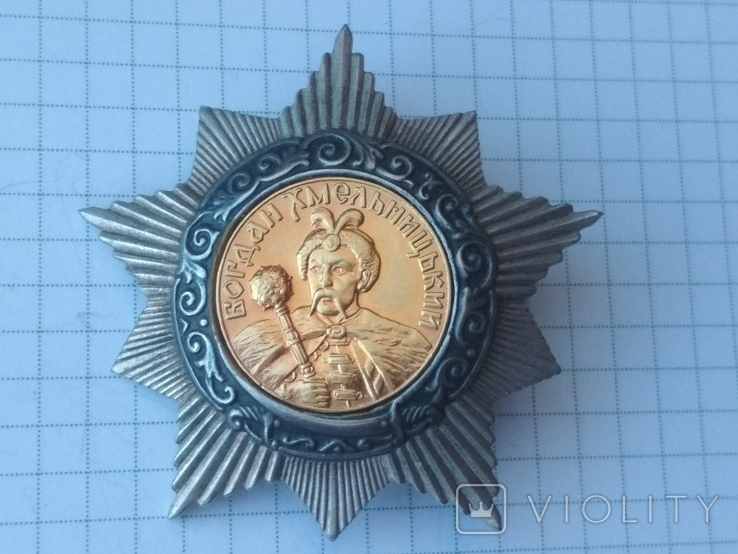 Орден Б.Хмельницкого 2ст. (копия), фото №2