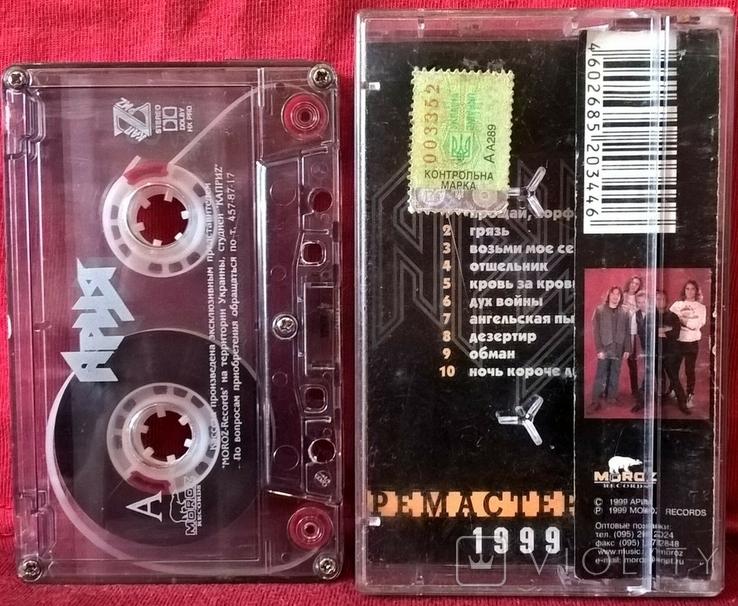 Ария - Лучшие Песни -2 - 1991-98. (МС). Кассета. Moroz Records., фото №4