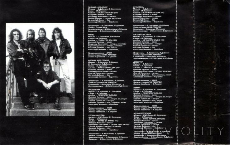 Ария - Лучшие Песни -2 - 1991-98. (МС). Кассета. Moroz Records., фото №7