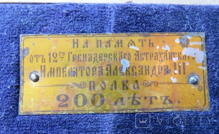 Икона Св.Николая ''На память отъ 12 гренадёрского полка/ 200 летъ., фото №5