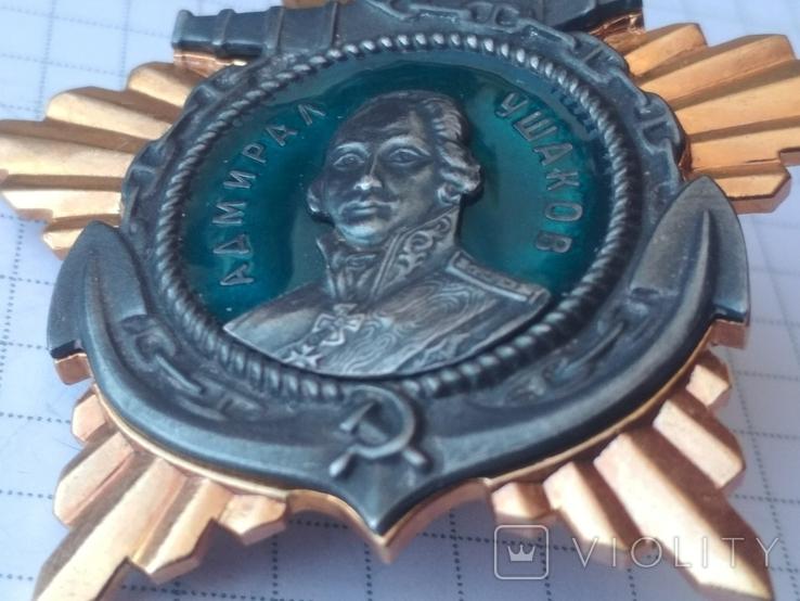 Орден Ушакова (копия), фото №4