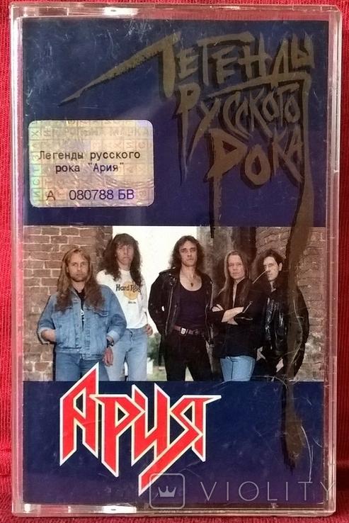 Ария - Легенды Русского Рока - 1997. (МС). Кассета. Moroz Records., фото №2