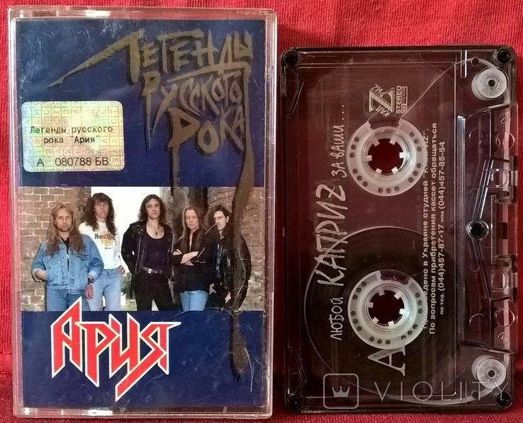 Ария - Легенды Русского Рока - 1997. (МС). Кассета. Moroz Records., фото №3