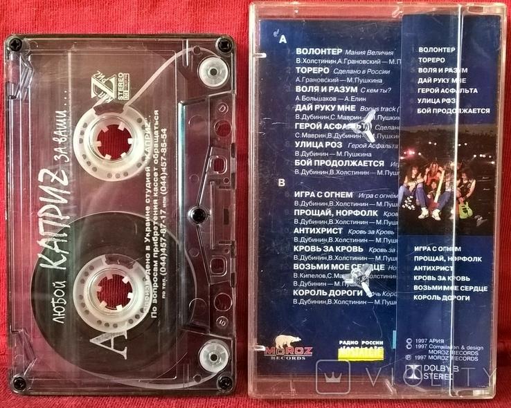 Ария - Легенды Русского Рока - 1997. (МС). Кассета. Moroz Records., фото №4