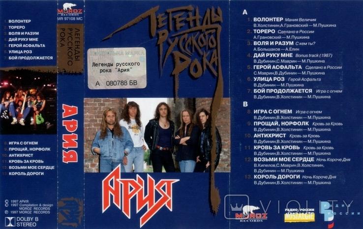 Ария - Легенды Русского Рока - 1997. (МС). Кассета. Moroz Records., фото №6