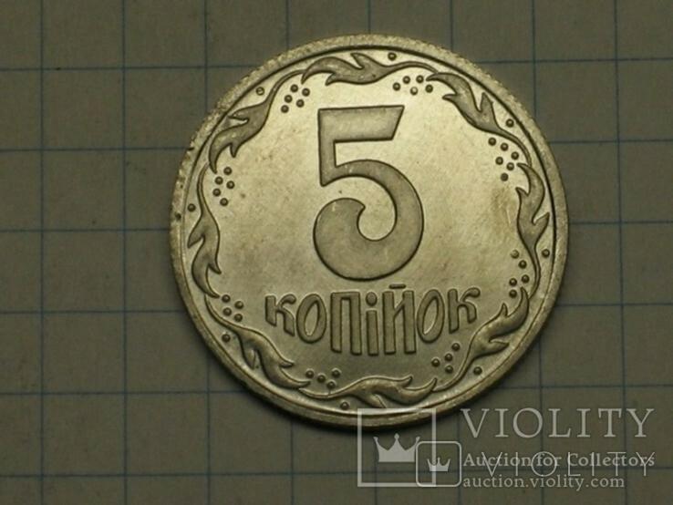 5 копеек 1994 копия, фото №2