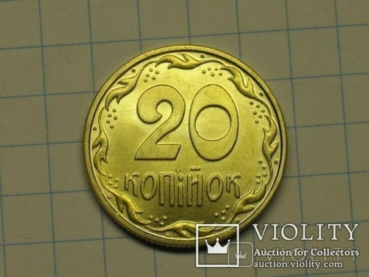 20 копеек 1992 копия, фото №2