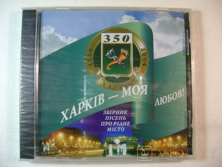 Диск Харьков-моя лювовь!, фото №2