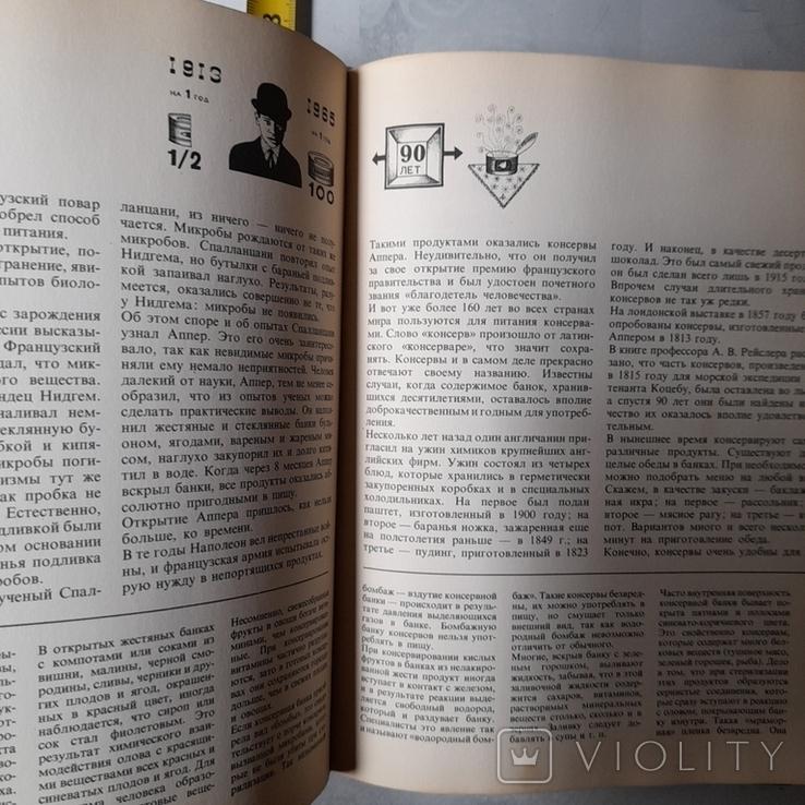 Легенды и быль о продуктах 1969р., фото №8
