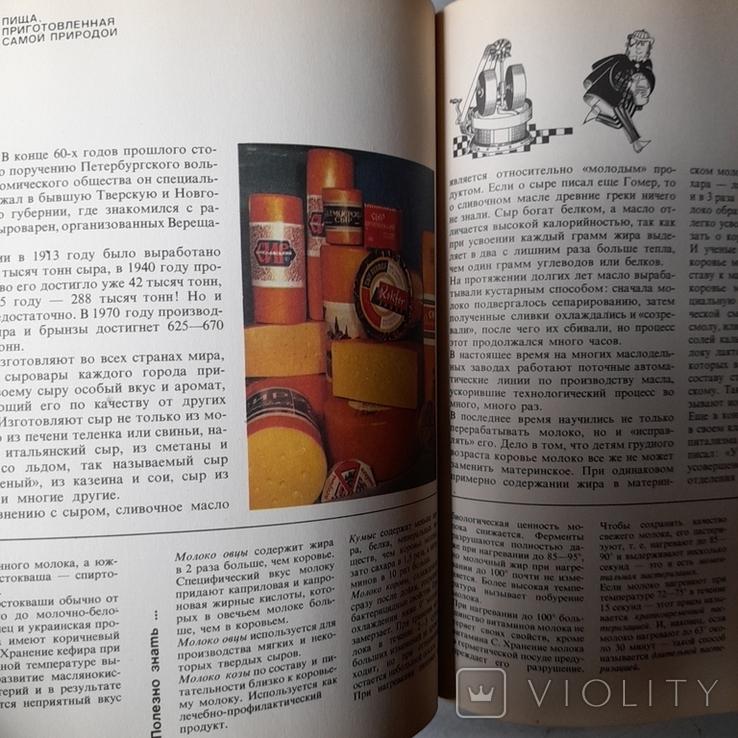 Легенды и быль о продуктах 1969р., фото №9