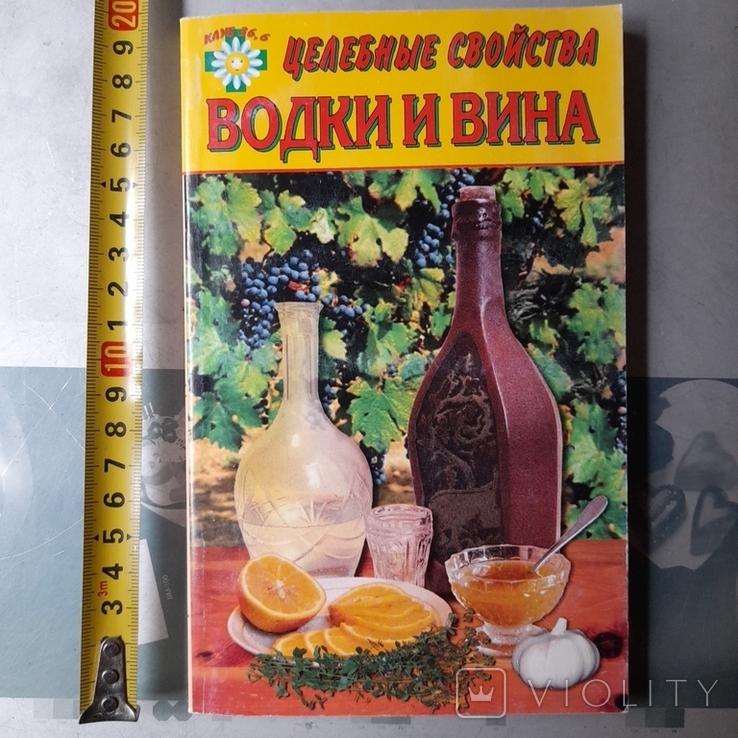Целебные свойства водки и вина 2005р., фото №2
