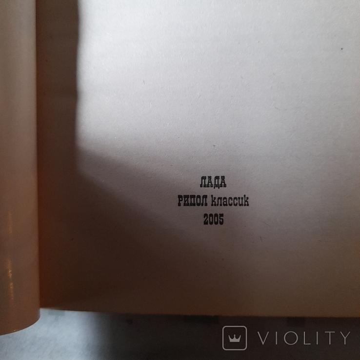 Целебные свойства водки и вина 2005р., фото №3