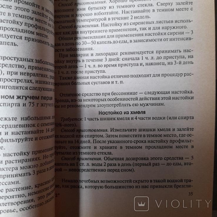 Целебные свойства водки и вина 2005р., фото №7