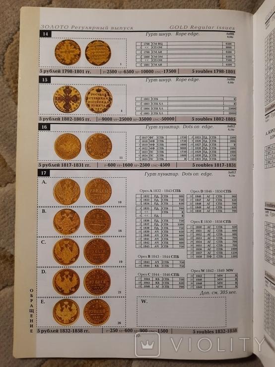 Каталог Монеты России, фото №3