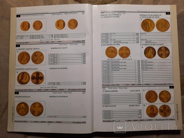 Каталог Монеты России, фото №2