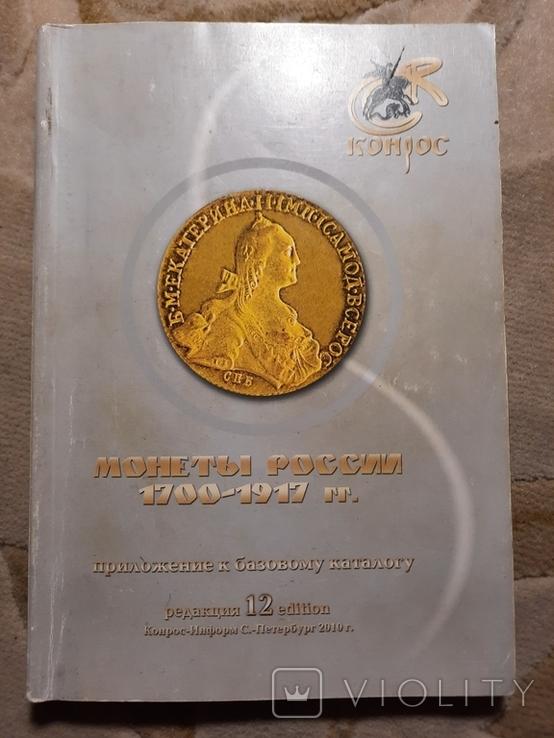Каталог Монеты России, фото №12
