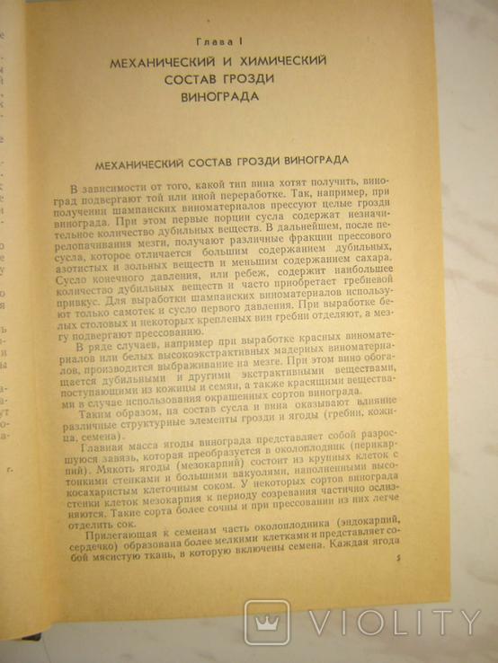 Химия виноделия., фото №5