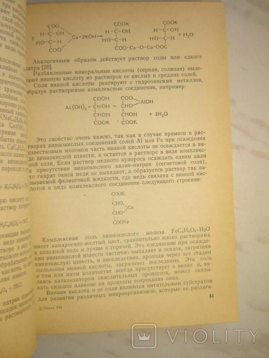 Химия виноделия., фото №6
