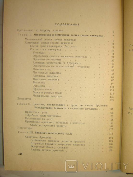Химия виноделия., фото №9
