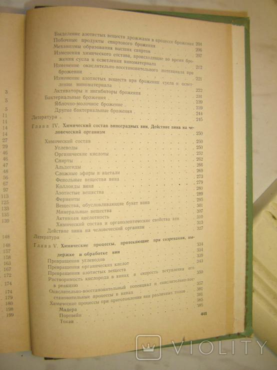 Химия виноделия., фото №10