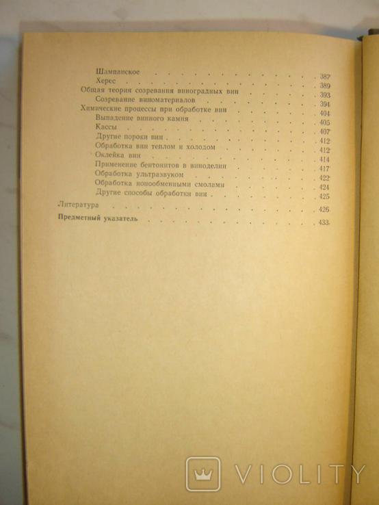 Химия виноделия., фото №11