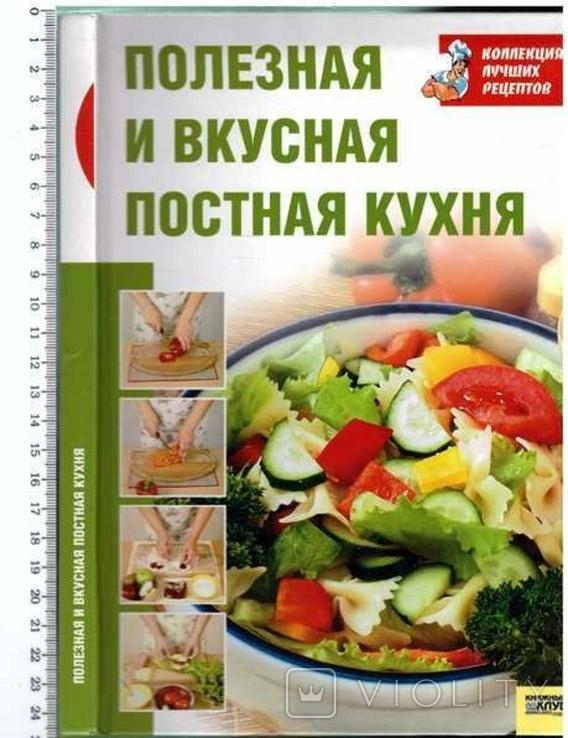 Полезная и вкусная постная кухня.2008 г., фото №2