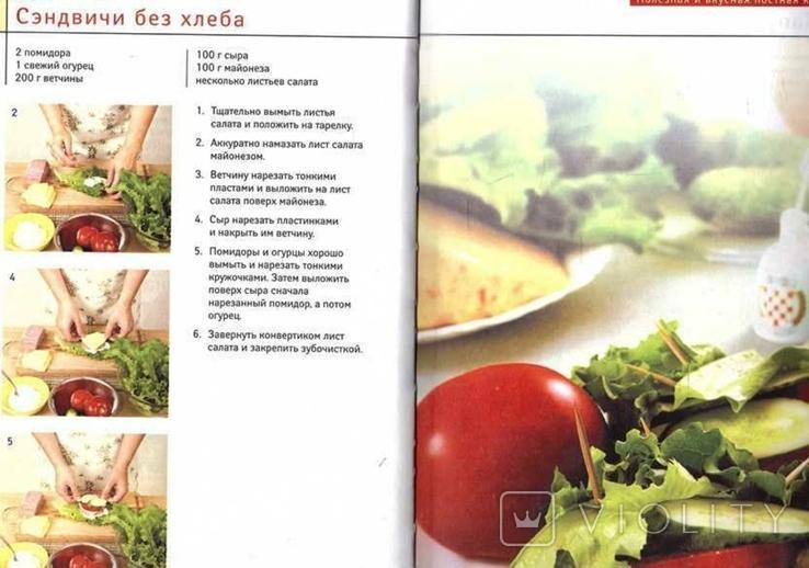 Полезная и вкусная постная кухня.2008 г., фото №6