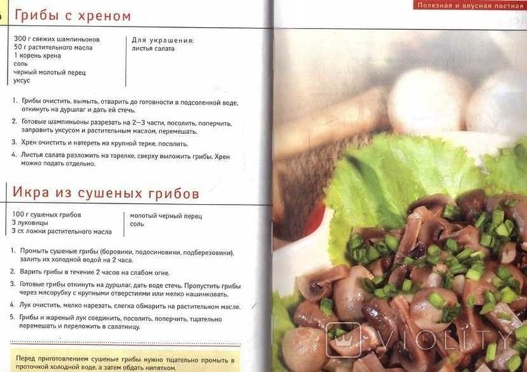 Полезная и вкусная постная кухня.2008 г., фото №7