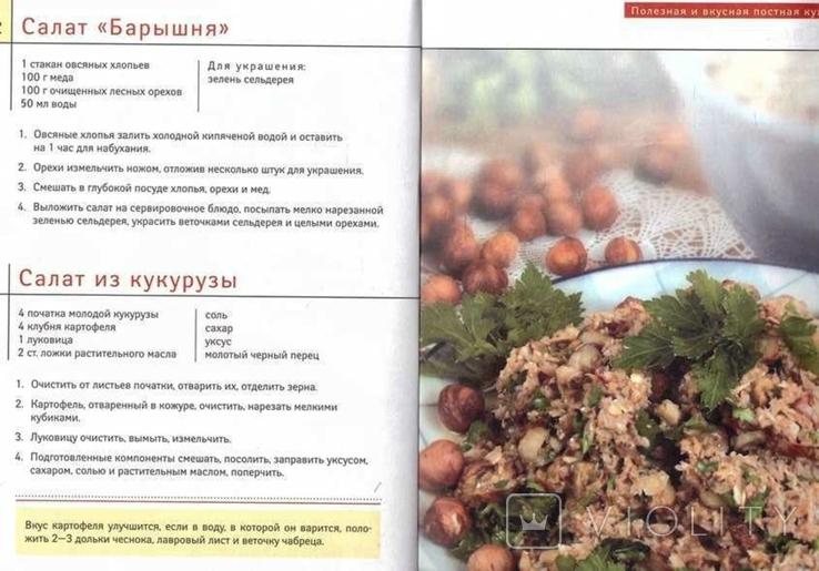 Полезная и вкусная постная кухня.2008 г., фото №8