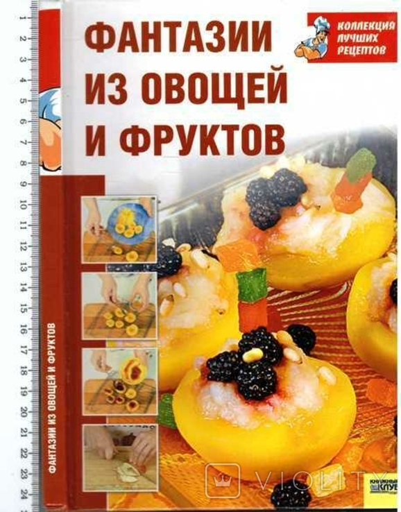 Фантазии из овощей и фруктов.2008 г., фото №2