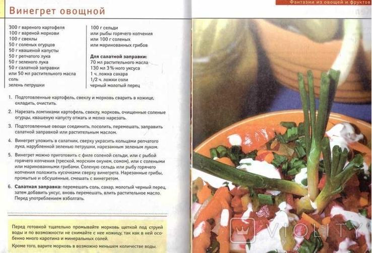 Фантазии из овощей и фруктов.2008 г., фото №10