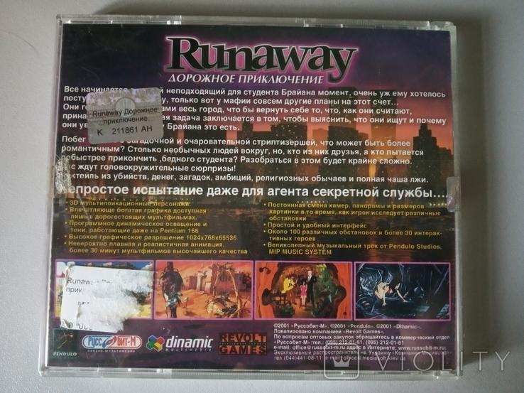 Дорожное приключение (2 диска), фото №4