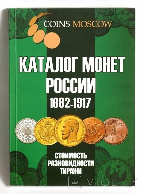 Каталог монет России 1682-1917 годов. CoinsMoscow, 4-й выпуск, 2020 год, фото №2