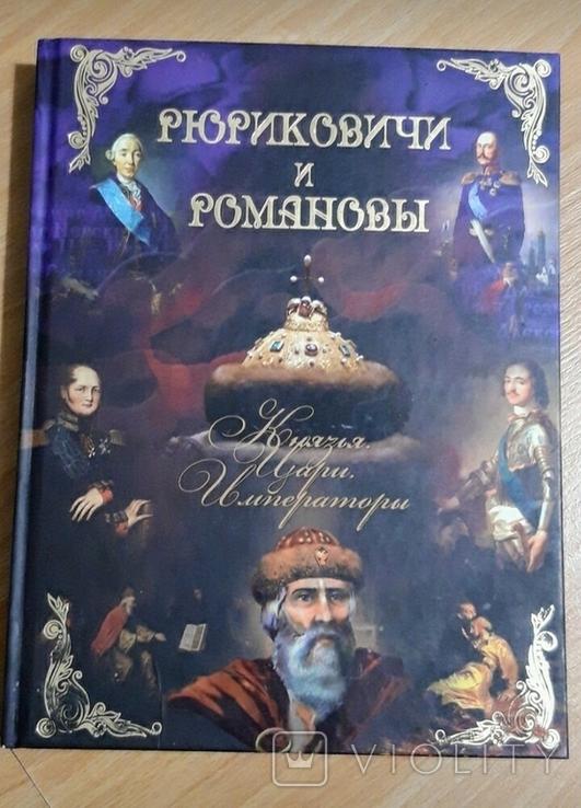 Рюриковичи и Романовы, фото №2