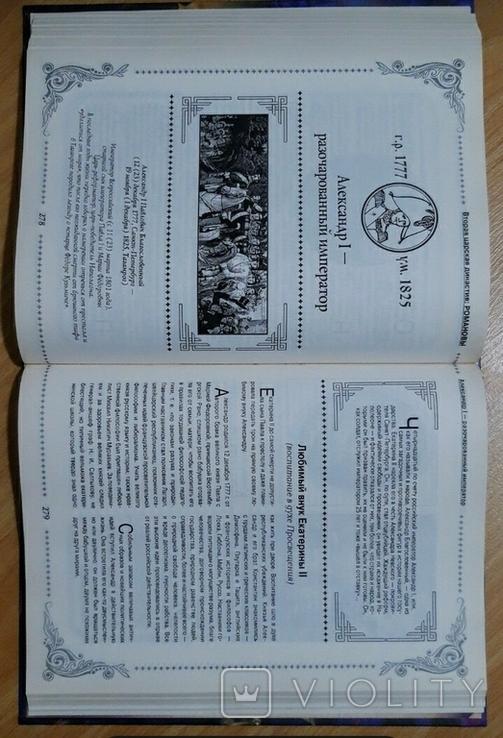 Рюриковичи и Романовы, фото №6
