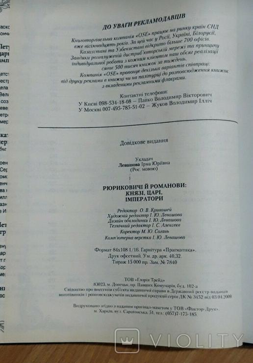 Рюриковичи и Романовы, фото №7