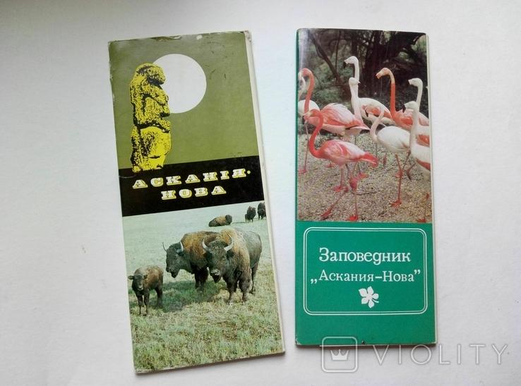 """Набор открыток """"Заповедник Аскания-Нова"""" 2 комплекта, фото №2"""